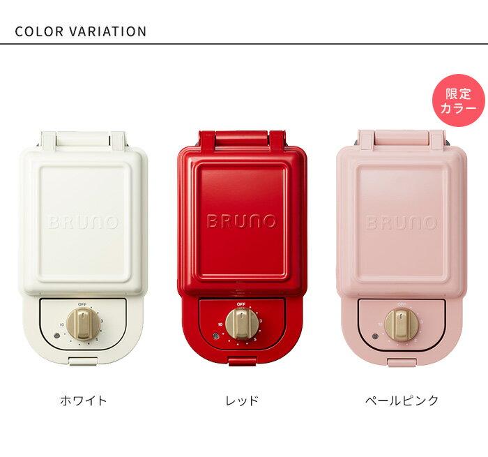 ★NEW色★日本BRUNO  單人多功能鬆餅機 / BOE043-日本必買 樂天代購(5400*2.7)。件件免運 9