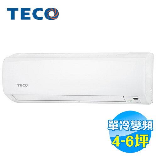 東元 TECO 單冷變頻 一對一分離式冷氣 精品型 MA32VCT / MS32VCT