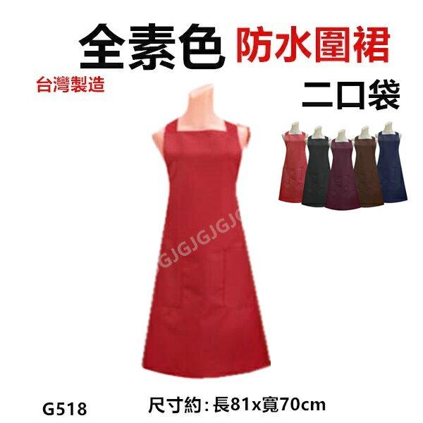 JG~紅色 全素色防水圍裙  二口袋圍裙 ,咖啡店 市場  餐飲業 早餐店 護士 廚房制服圍裙
