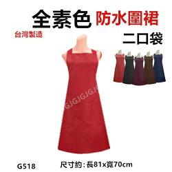 JG~紅色 全素色防水圍裙 台灣製造二口袋圍裙 ,咖啡店 市場 園藝 餐飲業 早餐店 護士 廚房制服圍裙