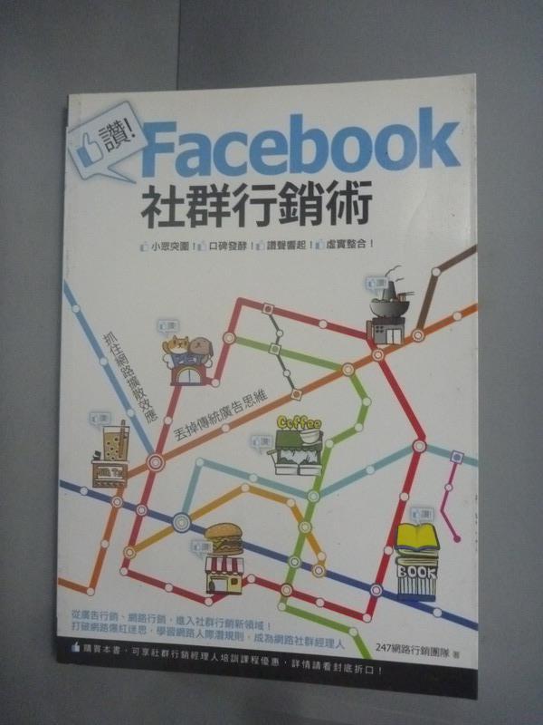 【書寶 書T5/財經企管_JGI】讚!Facebook社群行銷術_卓良賢