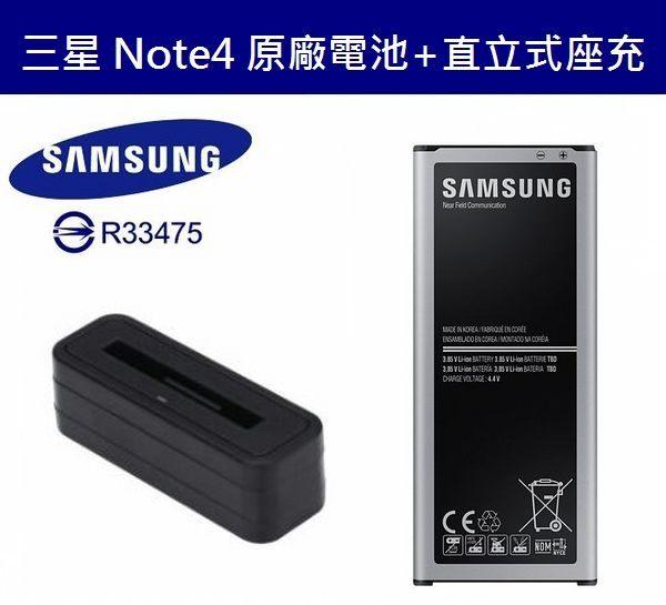 【獨家贈品】SAMSUNG Note4 N910U【配件包】吊卡盒裝原廠電池+直立式充電器,送:原廠電池盒