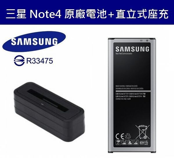 【獨家贈品】SAMSUNGNote4N910U【配件包】吊卡盒裝原廠電池+直立式充電器,送:原廠電池盒
