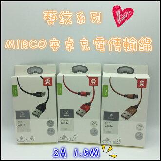 傳輸線 BASEUS 倍思 藝紋系列micro安卓充電傳輸線 快充 傳輸線 IPHONE 蘋果 充電 安卓 充電線