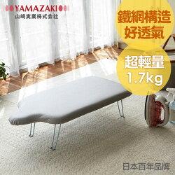 日本【YAMAZAKI】人型可掛式桌上型燙衣板-都會紳士