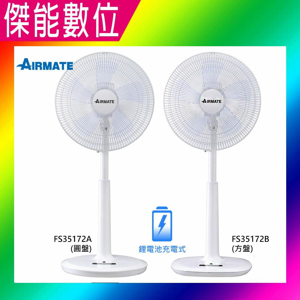 艾美特 AIRMATE 14吋DC節能 鋰電池充電式遙控立扇 電風扇 FS35172(A/B) 風扇