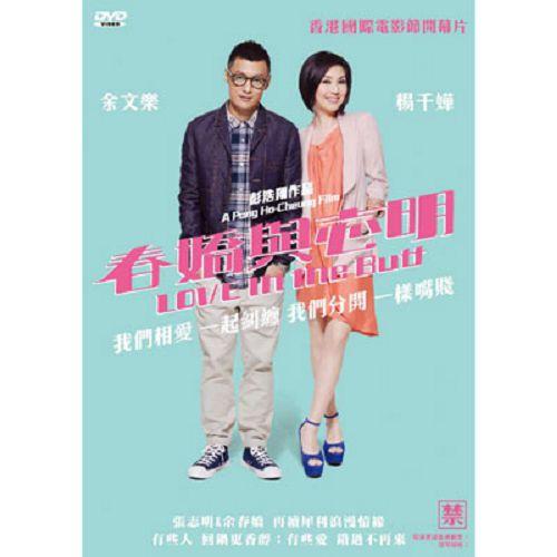 春嬌與志明DVD