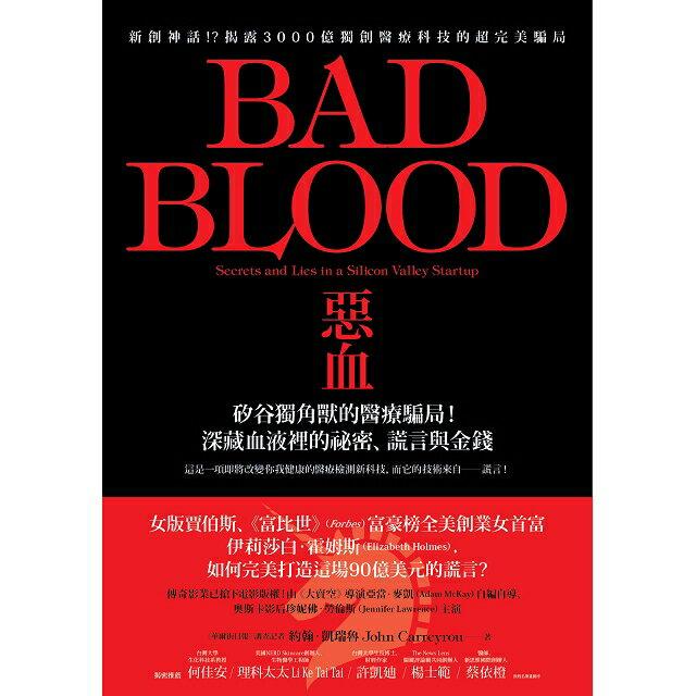 惡血:矽谷獨角獸的醫療騙局!深藏血液裡的祕密、謊言與金錢 1