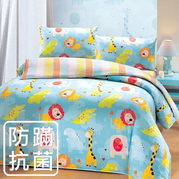 鋪棉被套4.5x5尺防蹣抗菌鋪棉被套快樂獅子美國棉授權品牌[鴻宇]台灣製-1836