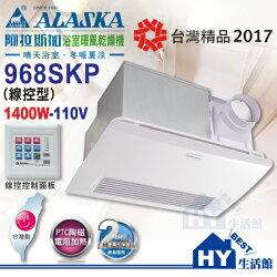 阿拉斯加 968SKP 浴室乾燥機異味阻斷型 PTC陶磁電阻加熱 線控型暖風機【可選購逆止閥】《HY生活館》