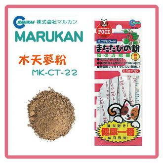 【力奇】日本Marukan 木天蓼粉(MK-CT-22)-5g(0.5g*5包)-100元>可超取(D092C03)