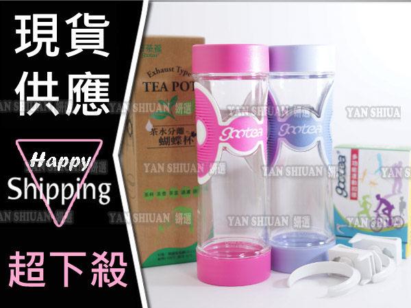 ~姍伶~衛元堂 茶水分離蝴蝶杯 x1  扣環 x1 環保Smart隨身杯 韓國LG食品級