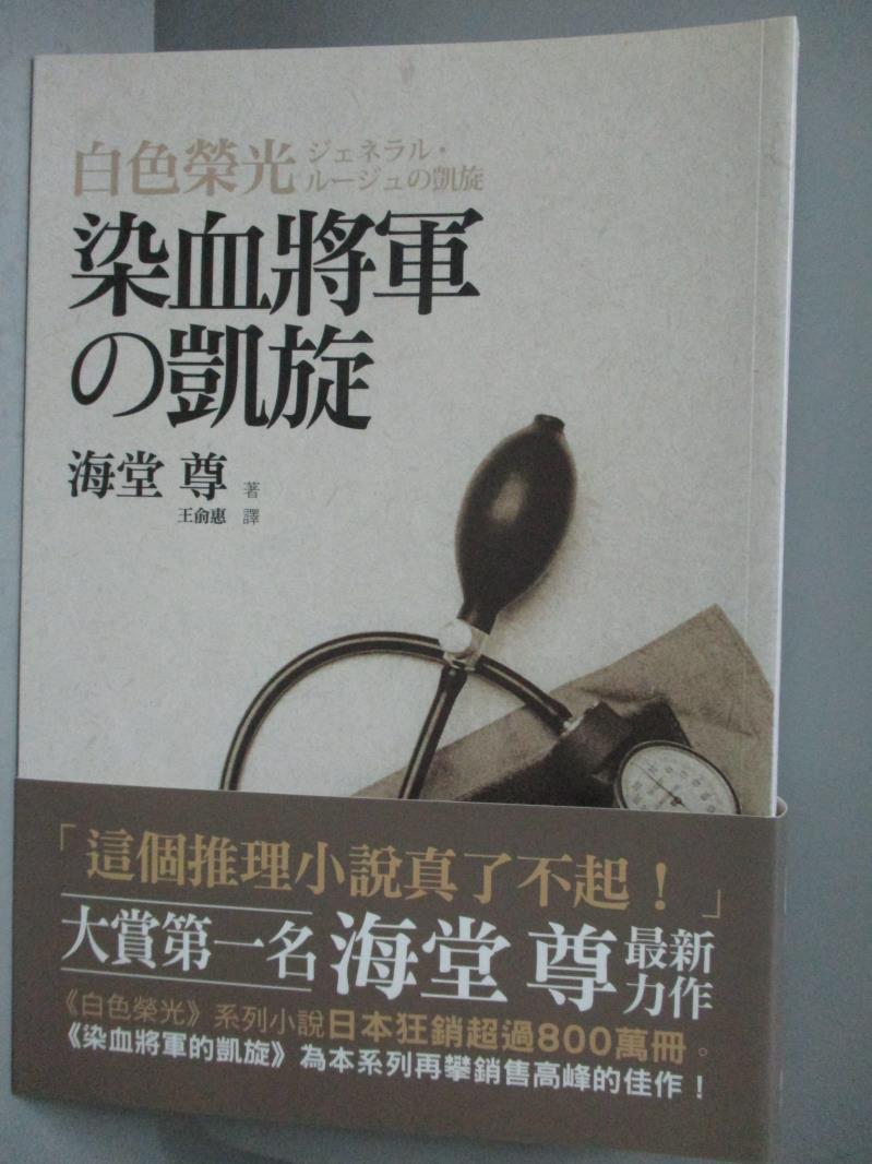 ~書寶 書T6/一般小說_OJH~白色榮光染血將軍的凱旋_海堂 尊