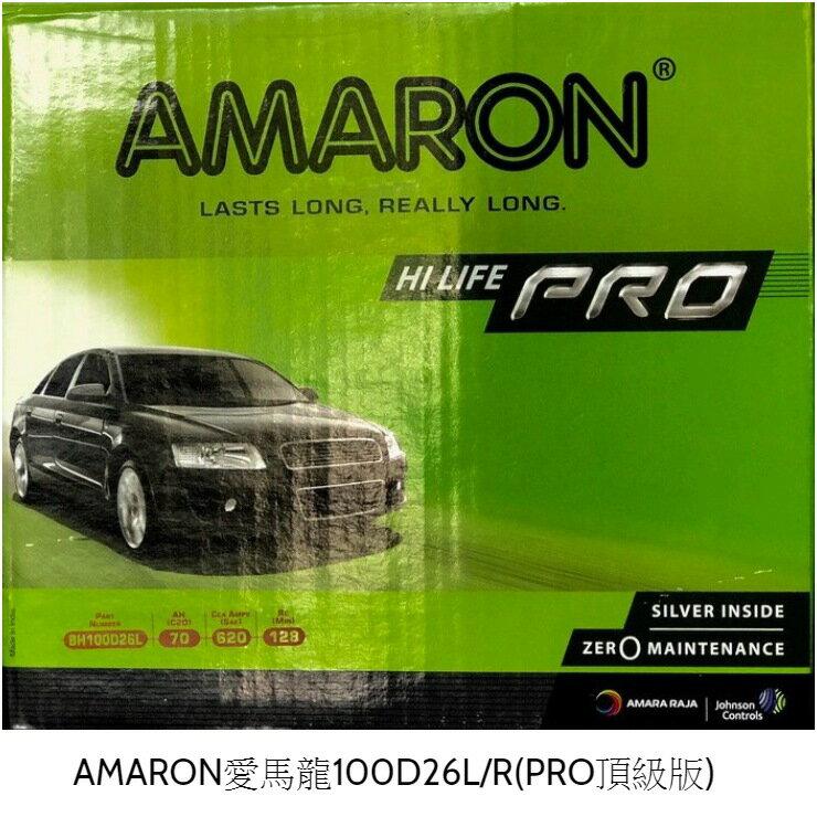 AMARON愛馬龍100D26L/R(PRO頂級版) 重量:約20KG