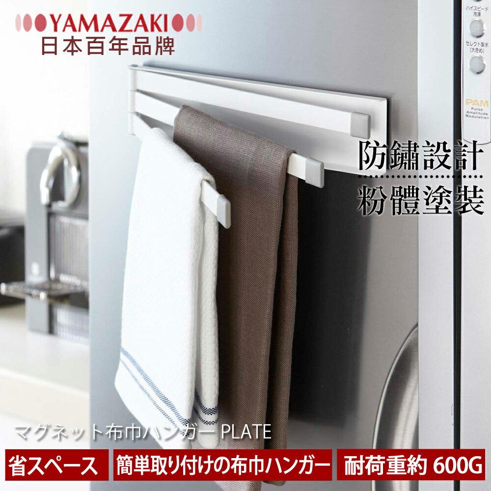 【YAMAZAKI】Plate磁吸式三桿毛巾架★面紙架/餐巾紙/廚房收納/居家收納