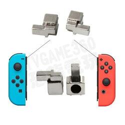 任天堂 Switch NS JOYCON 改裝金屬卡扣 鎖扣 滑扣 手把鬆動卡不住 維修 一組2入【台中恐龍電玩】
