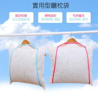 PS Mall 曬枕袋 實用型曬枕架 曬毛衣袋【QQ54】