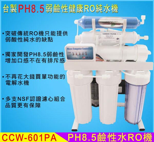 DDL-601PA腳架型pH8.5弱鹼型RO單出水逆滲透純水機(全自動電腦盒)超值價4125元