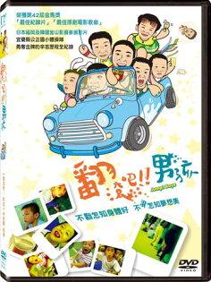 翻滾吧!男孩DVD