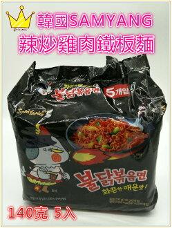 ❤含發票❤地表最辣❤SAMYANG辣炒雞肉鐵板麵❤一包140克5入❤韓國 辣雞麵 泡麵 地獄級 辣❤