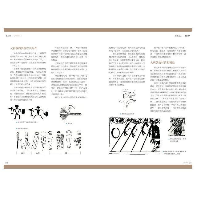 戰略.戰術.兵器事典Vol.23 中國實戰兵器圖鑑 8