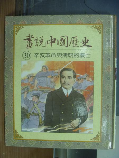 【書寶二手書T2/兒童文學_PGY】畫說中國歷史-辛亥革命與清朝的覆亡