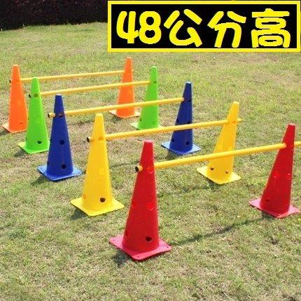 【帶孔.三角錐組】48公分三角錐、多功能、直排輪、足球訓練、幼兒訓練、敏捷訓練、田徑、多種用途