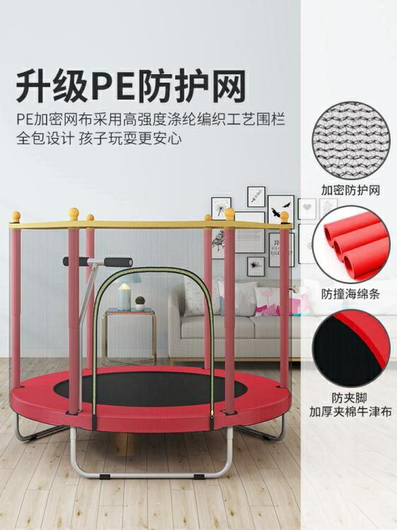 彈跳床 蹦蹦床家用室內帶護網跳跳床健身彈跳床寶寶家庭蹭床