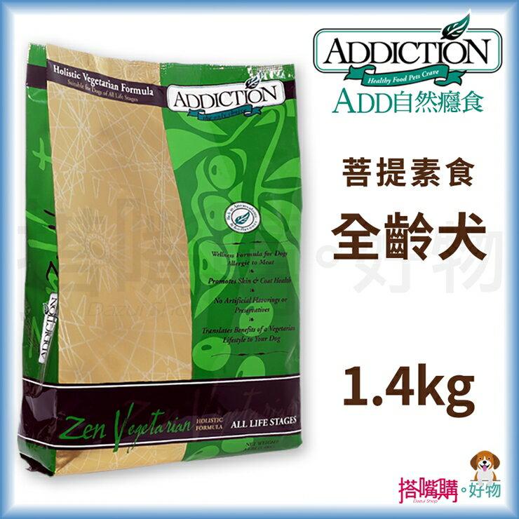 ADD自然癮食 ~菩提素食 狗糧~ 1.4kg~搭嘴購~