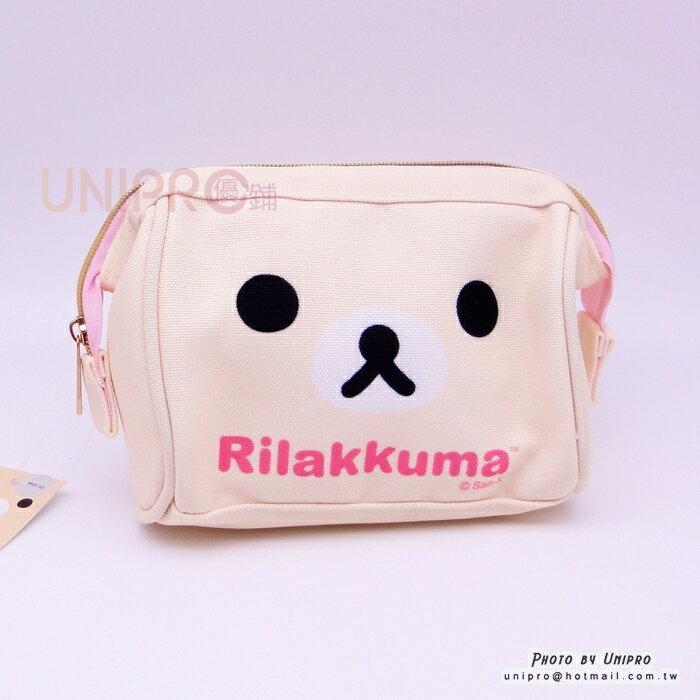 【UNIPRO】拉拉熊 Rilakkuma 牛奶熊 白熊 帆布 大口 萬用包 化妝包 收納袋 San-X正版授權