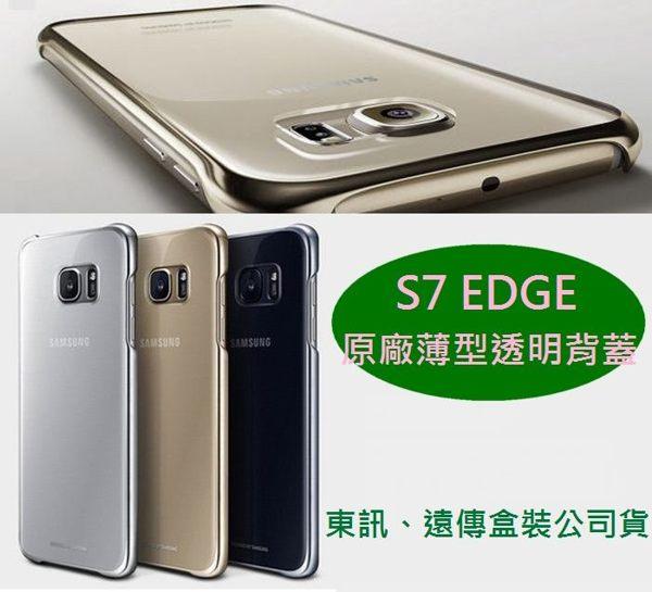 【免運費】三星 S7 Edge【原廠薄型透明背蓋】原廠保護殼、原廠後蓋【三星盒裝公司貨】G935 G935FD