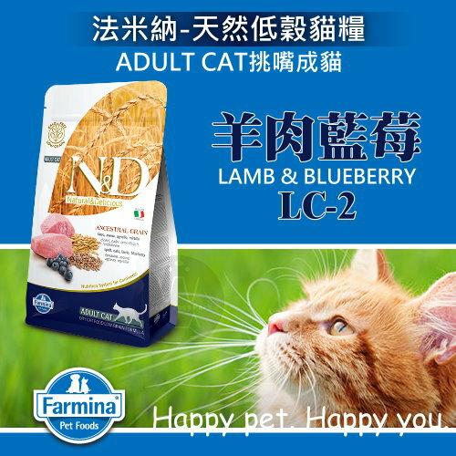 Farmina法米納〔ND成貓天然糧,羊肉藍莓,5kg〕(LC-2)