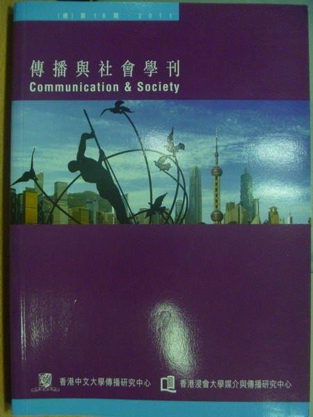 【書寶二手書T4/大學社科_YJE】傳播與社會學刊_總18期2011
