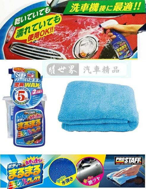 <br/><br/> 權世界@汽車用品 日本進口 Prostaff 車身高撥水上蠟噴劑 美容臘 400ml (全車色) S-85<br/><br/>