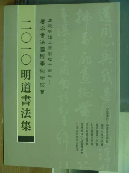 ~書寶 書T1/藝術_PFB~2010明道書法集_陳維德 ~  好康折扣