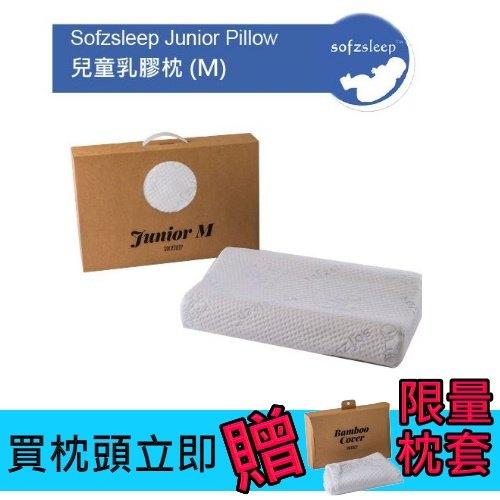 新加坡【Sofzsleep】兒童乳膠枕 (M) Junior Pillowyy贈限量枕套