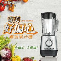 CHIMEI奇美到CHIMEI奇美 多功能果汁機 MX-2000S2
