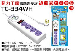 <br/><br/>  【尋寶趣】9尺(2.7M) 3孔家電延長線 15A 一對四 集中開關 內建電流錶 TC-334WH<br/><br/>