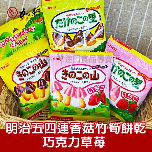 《加軒》 日本MEIJI明治四連香菇竹筍餅乾 巧克力草苺