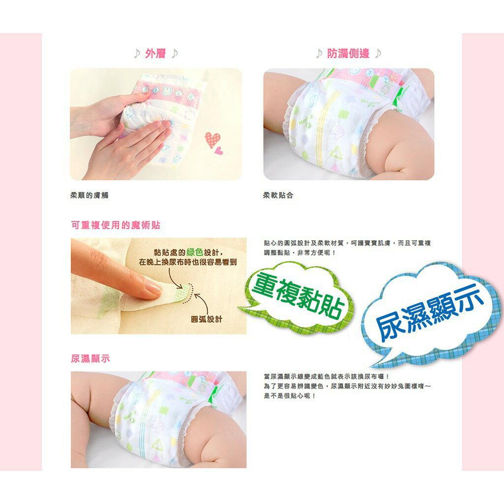 【箱購免運】妙而舒金緻柔點系列 NB40 S54 M42 L36 XL28 紙尿褲尿布 哈帝