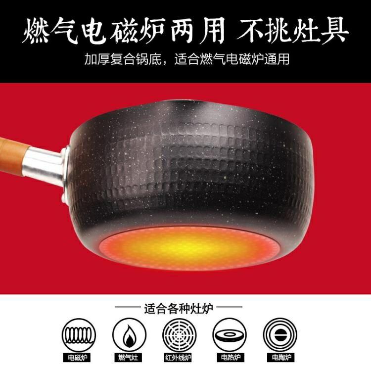 雪平鍋 熱奶鍋不黏鍋 單柄不沾小湯鍋燉鍋燃氣電磁爐