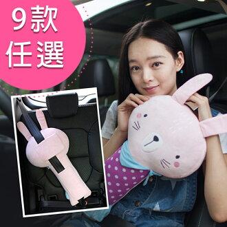 【現貨供應 歡迎批發】韓國可愛兒童汽車安全帶抱枕 IF0129