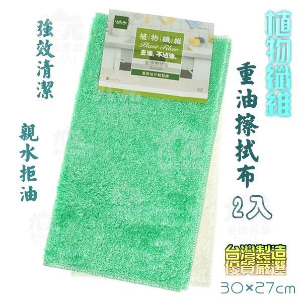 【九元生活百貨】植物纖維 重油擦拭布/2入 木質抹布 油切布