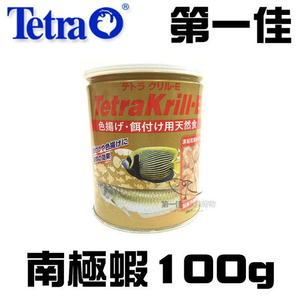 [第一佳水族寵物]TJ100德國Tetra德彩南極蝦100g免運