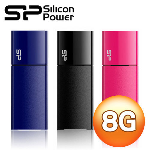 廣穎 Silicon Power Ultima U05 8GB 8G 經典隨身碟 [天天3C]