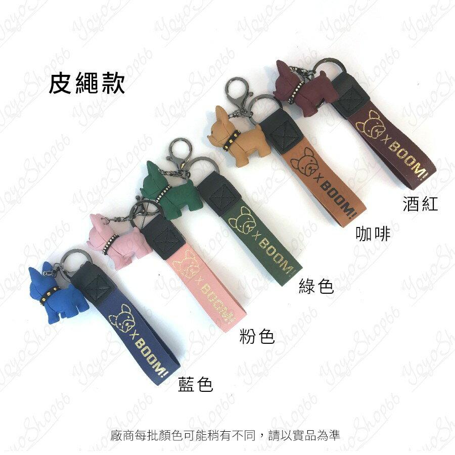 【蜜絲小舖】 法鬥小狗鑰匙圈 鬥牛犬鑰匙鏈 鑰匙圈 可愛小狗 車鑰匙掛飾 書包背包掛件 時尚 創意 禮品 掛件公仔#856