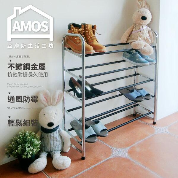 鞋架衣帽架置物架【SAW008】歐風五層電鍍鞋架Amos