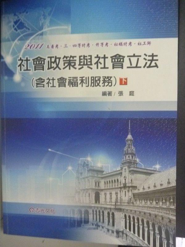 【書寶二手書T3/進修考試_XCZ】100高普社福-社會政策與社會立法(下)_張庭