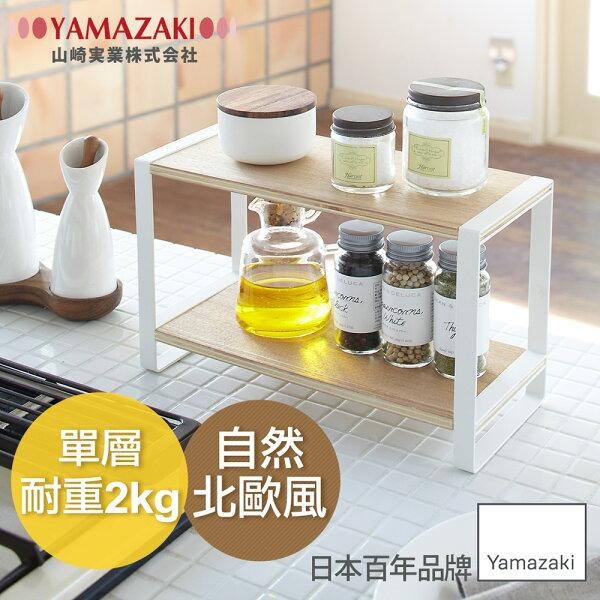 日本【YAMAZAKI】tosca木紋雙層架★收納架置物架居家收納