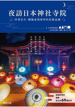 夜訪日本神社寺院:伴著星月,體驗夜間參拜的莊嚴氛圍 | 拾書所